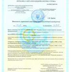 EcoPillow Сертификация СЕС