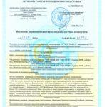 EcoPillow Сертификат на подушки с гречневой шелухой
